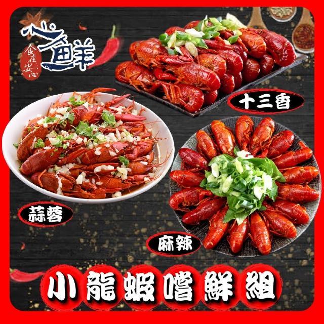 【心鮮】優鮮小龍蝦嚐鮮組合1件組共3盒(麻辣+蒜蓉+十三香)