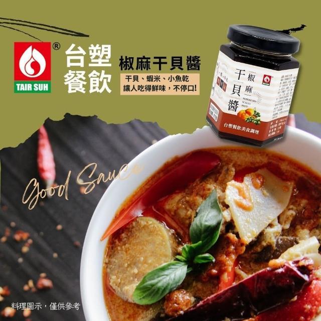 【TAIR SUH 台塑餐飲】椒麻干貝醬180g(XO醬/台塑醬料/調理醬料/調味醬/拌麵/拌飯)