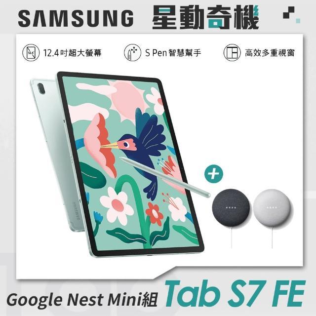 Google Nest Mini組【SAMSUNG 三星】Samsung Galaxy Tab S7 FE 5G(4G/64G)- T736