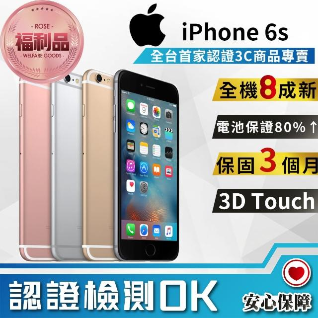 【Apple 蘋果】福利品 iPhone 6S 16G 4.7吋 智慧型手機(全機8成新)