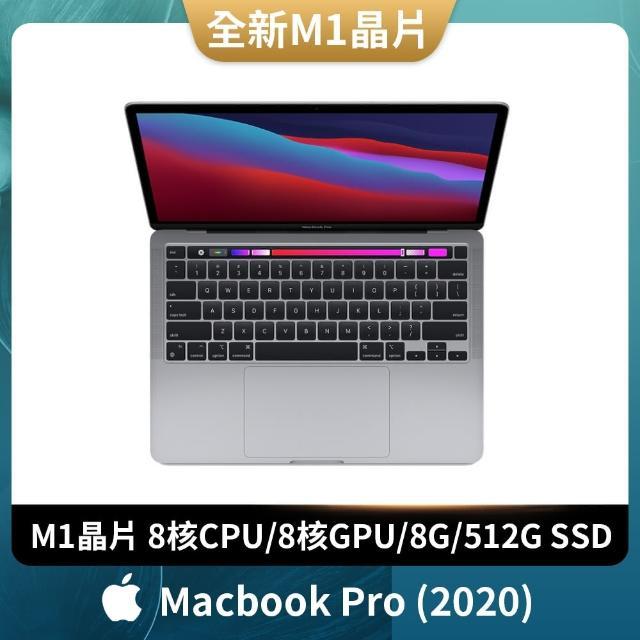 【Apple 蘋果】MacBook Pro (13吋/M1/8G/512G SSD)