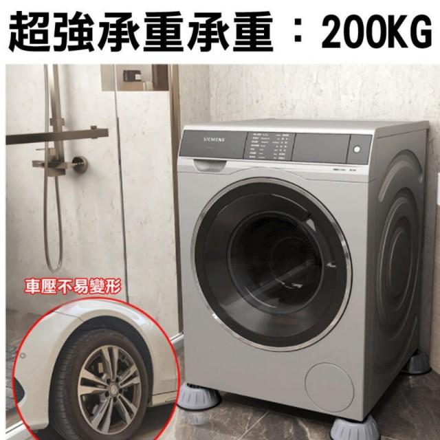 一組4入 洗衣機腳墊減震防滑墊波輪滾筒全自動通用家具增高加高穩固墊高(HA014家具墊高防滑防震)