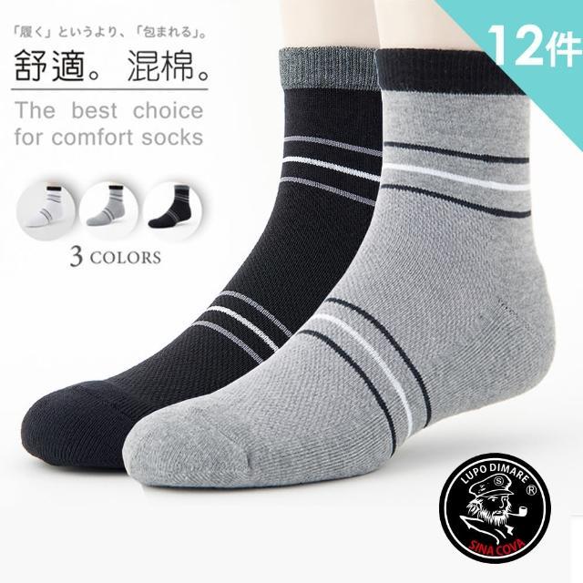 【老船長】B3-144三橫線毛巾氣墊加大運動襪(12雙入黑灰混搭)