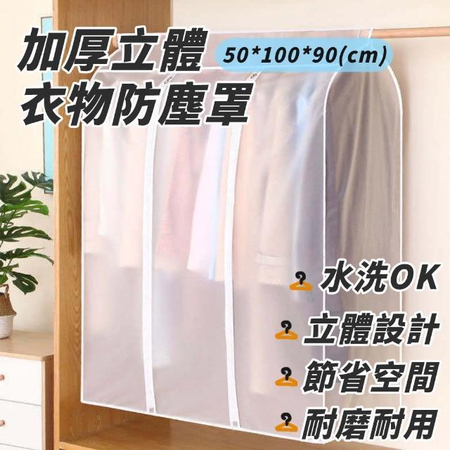 【居家生活】家用衣物防塵罩(50x100 cm)