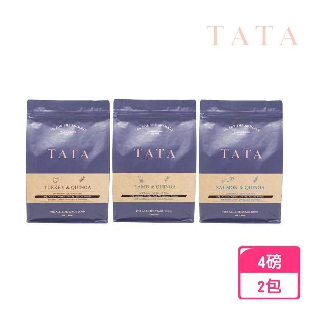 【TATA】火雞/羊肉/雞肉紅藜全犬糧 4磅 * 任2包