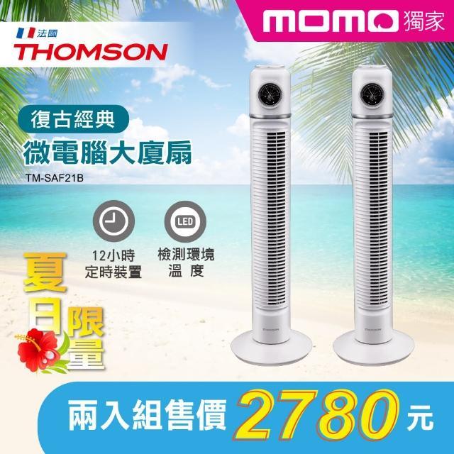 【THOMSON】momo獨家★復古造型微電腦大廈扇-2入組(TM-SAF21B)