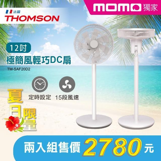 【THOMSON】momo獨家★12吋極簡風輕巧DC扇-2入組(TM-SAF20D2)