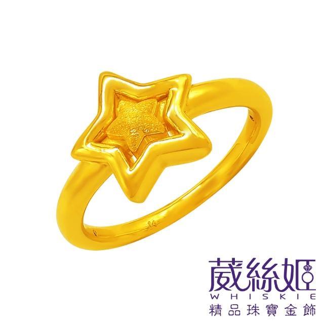【葳絲姬金飾】9999純黃金戒指 星中-0.36錢±3厘(固定戒圍送項鍊)