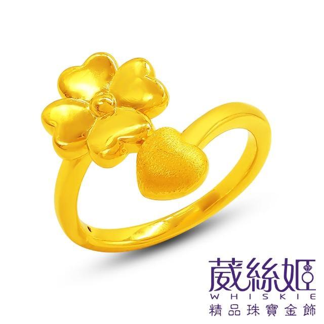 【葳絲姬金飾】9999純黃金戒指 幸運愛戀-0.33錢±3厘(固定戒圍送項鍊)