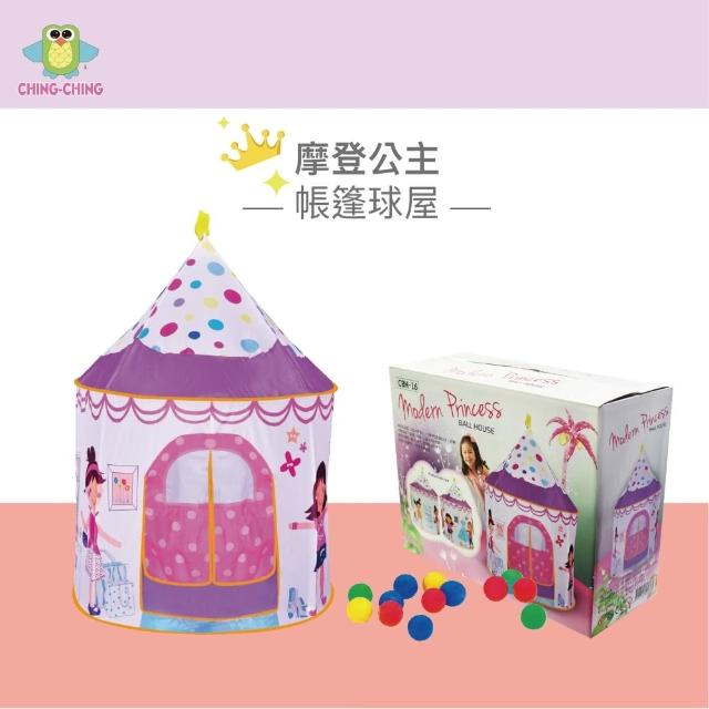 【ChingChing 親親】摩登公主帳篷球屋 CBH-16(贈100顆台灣製無毒彩色球)