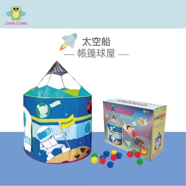 【ChingChing 親親】太空船帳篷球屋 CBH-17(贈100顆台灣製無毒彩色球)
