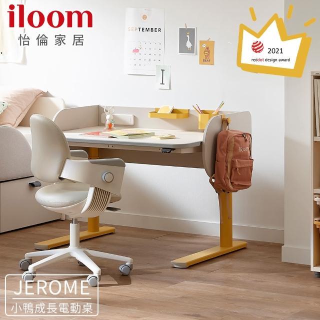 【iloom 怡倫家居】Jerome 小鴨成長電動桌 2色可選(升降桌 成長桌)