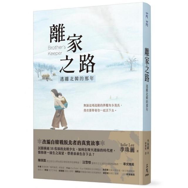 離家之路:逃離北韓的那年