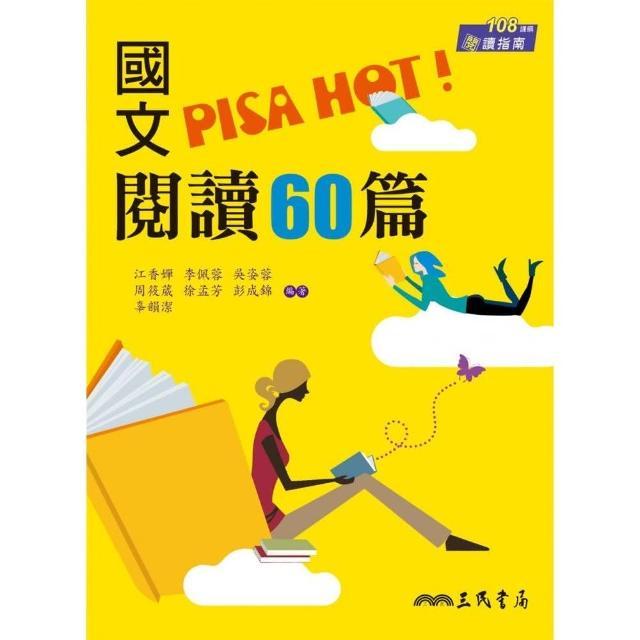 國文PISA HOT!閱讀60篇(附答案解析)