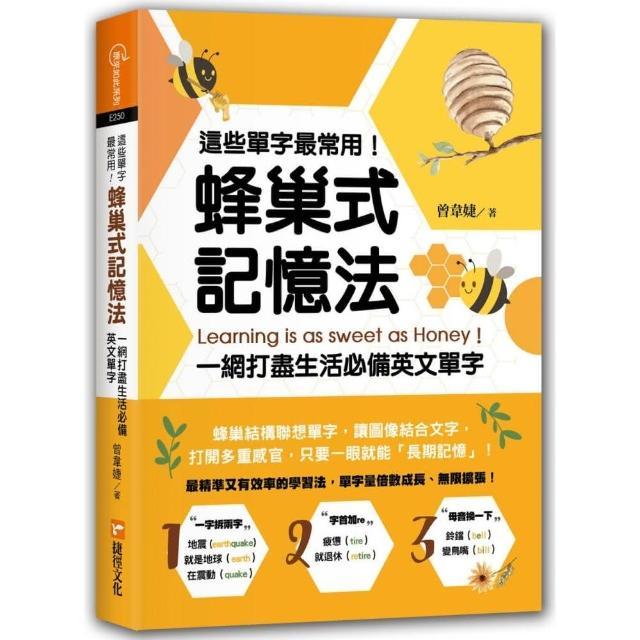 這些單字最常用!蜂巢式記憶法一網打盡生活必備英文單字