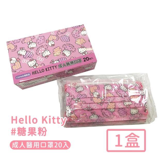 【HELLO KITTY】台灣製成人款平面醫療口罩20入/盒(糖果粉 口罩 台灣製)