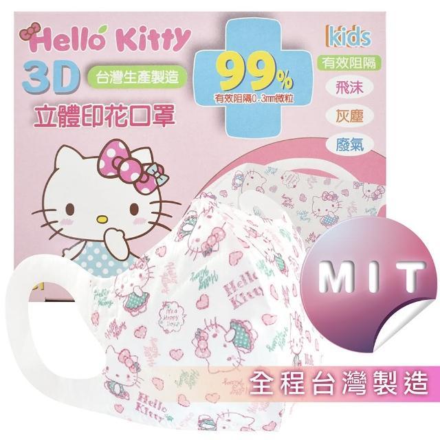 【HELLO KITTY】3D立體印花口罩(兒童-30入 6盒)