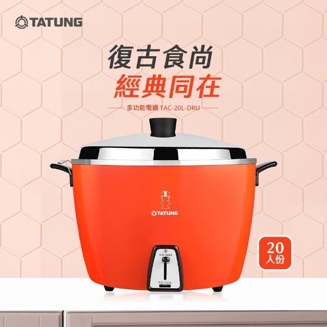 【TATUNG 大同】20人份不鏽鋼內鍋電鍋-大同寶寶剪影款(TAC-20L-DRU)