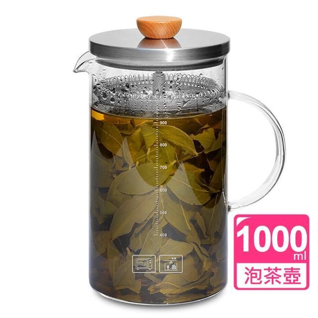 【Driver】冷熱兩用沖泡茶壺(1000ml)