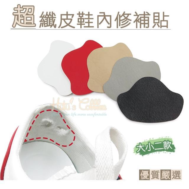 【糊塗鞋匠】N306 超纖皮鞋內修補貼(3組)