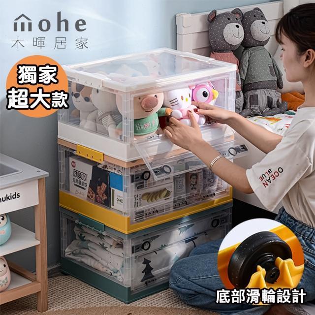 【木暉】北歐風三開口正開上開式折疊滑輪收納箱(超大款)