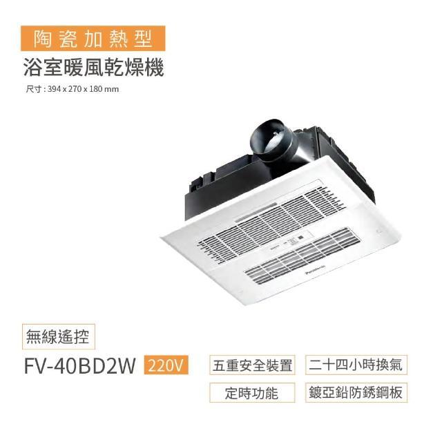 【Panasonic 國際牌】FV-40BD2W 浴室換氣暖風機系列暖風機 陶瓷加熱型 無線遙控 220V