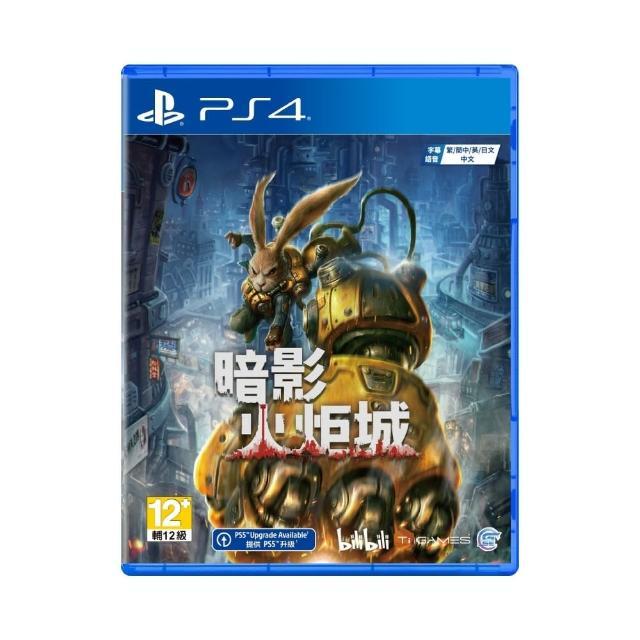【SONY 索尼】PS4 預購9/7上市★《暗影火炬城》(中文版)