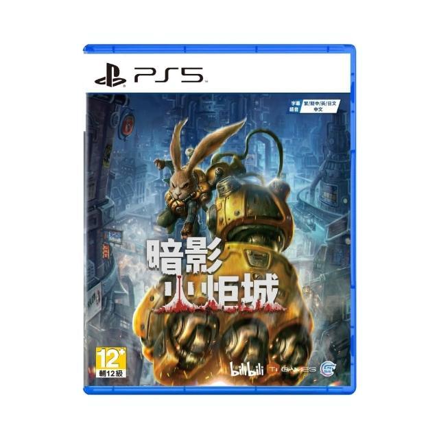 【SONY 索尼】PS5 預購9/7上市★《暗影火炬城》(中文版)
