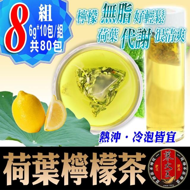 【蔘大王】解油雙寶 台灣荷葉檸檬茶(3D透明茶包)6gx10包X8組(回甘很到位/代謝很輕鬆/無咖啡因無茶鹼)