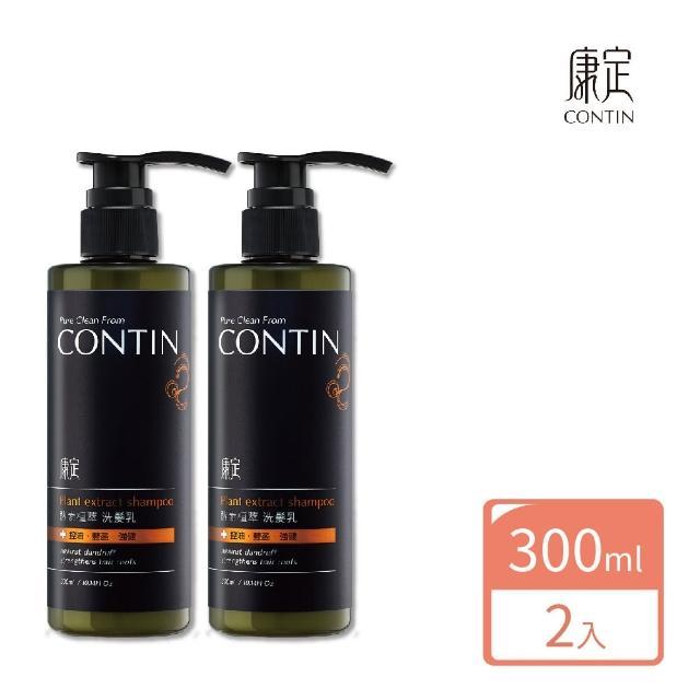 【CONTIN 康定】網紅愛用 酵素植萃洗髮乳2入組