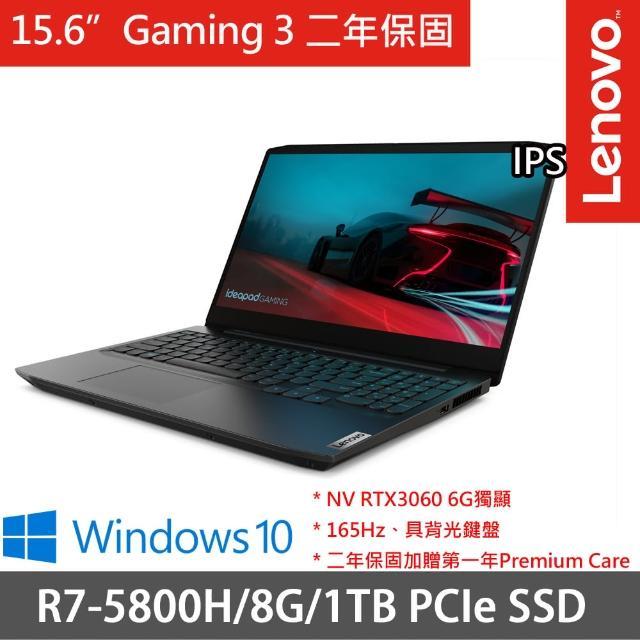 【Lenovo】IdeaPad Gaming 3 15.6吋筆電特仕 82K2001PTW(R7-5800H/8G+8G/512G+500G/RTX3060 6G/W10)