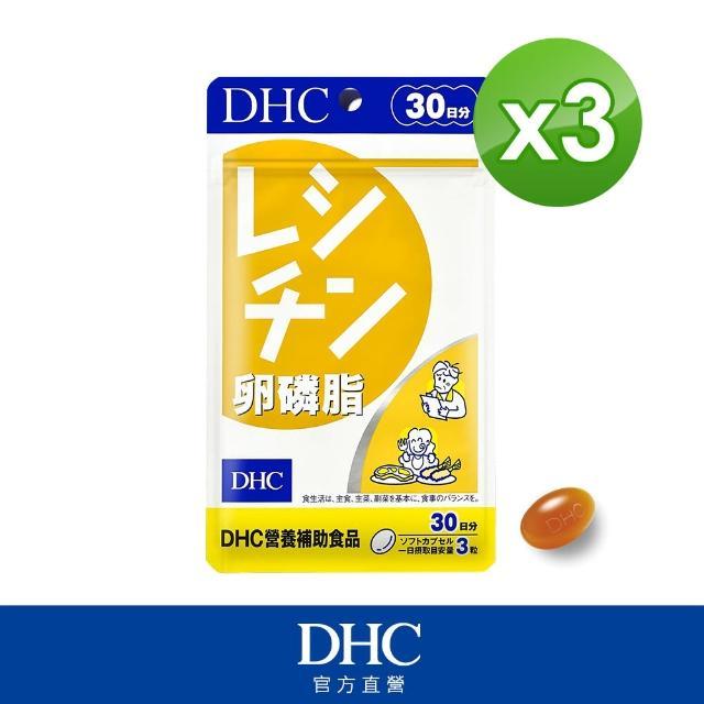 【DHC】卵磷脂 30日份3入組(90粒/包)