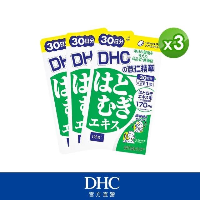 【DHC】薏仁精華 30日份3入組(30粒/包)