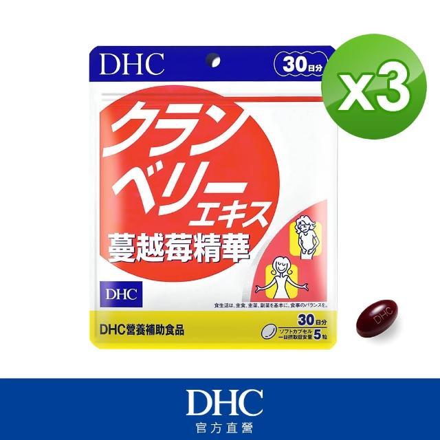 【DHC】蔓越莓精華 30日份3入組(150粒/包)