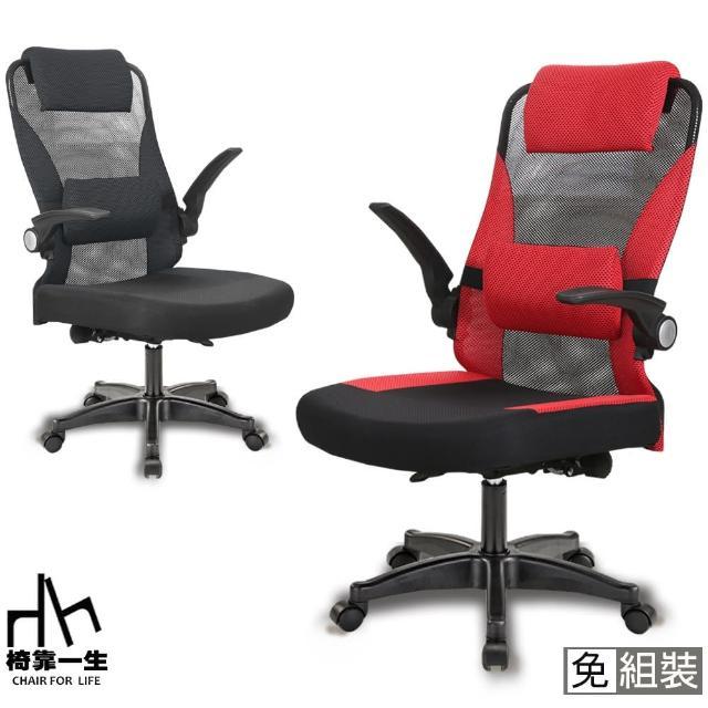 【好室家居】防疫必備 居家電腦椅CG-E01490度上掀收納辦公椅子(可躺可鎖定電腦椅 辦公椅 人體工學高背椅)
