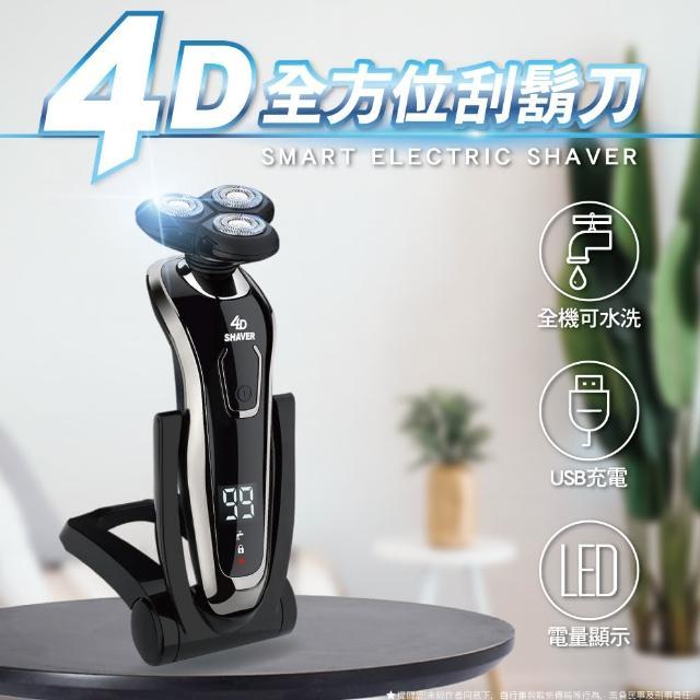【家居543】4D水洗三刀頭電動刮鬍刀(USB充電/全機可水洗/LED顯示)