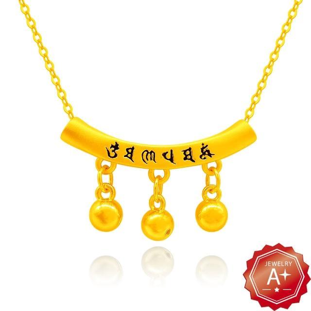 【A+】六字真言招財鈴 9999純黃金墜-0.80錢±5厘