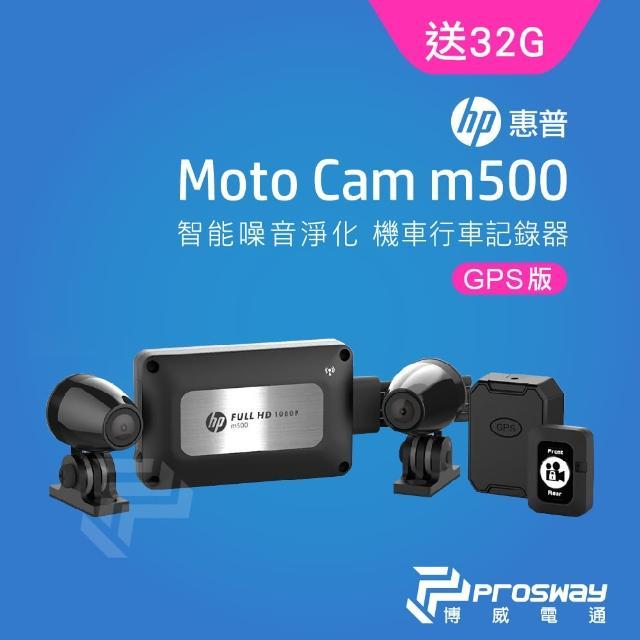 【HP 惠普】m500 雙鏡頭高畫質機車行車記錄器(GPS定位系統+測速照相提示)
