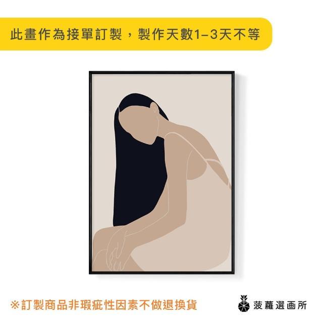 【菠蘿選畫所】Women-30x40cm(畫/沙發背景掛畫/海報/早午餐店/廚房/複製畫/女人/玄關掛畫/人物)