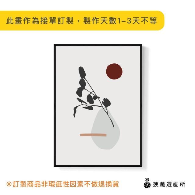 【菠蘿選畫所】幾何 • 花器II-42x60cm(畫/沙發背景掛畫/海報/早午餐店/廚房/複製畫)