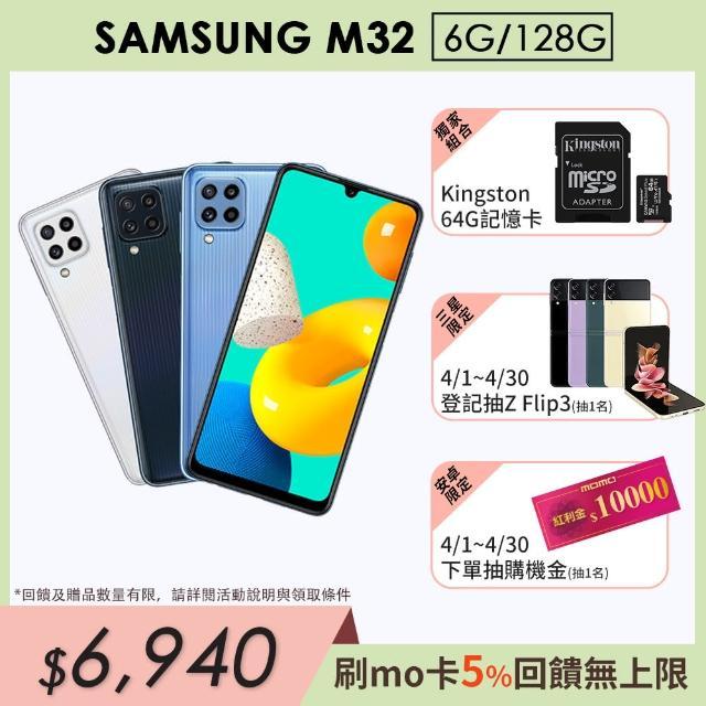 送記憶卡【SAMSUNG 三星】Galaxy M32 6.4吋四主鏡智慧型手機(6G/128G)