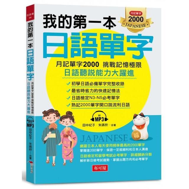我的第一本日語單字-月記單字2000 挑戰記憶極限(附MP3)