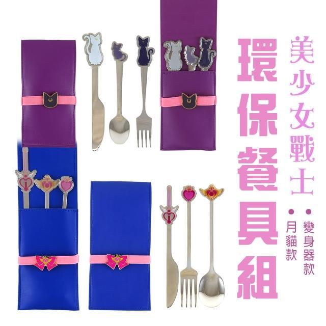 【美少女戰士】美少女戰士系列環保餐具組(美少女戰士)