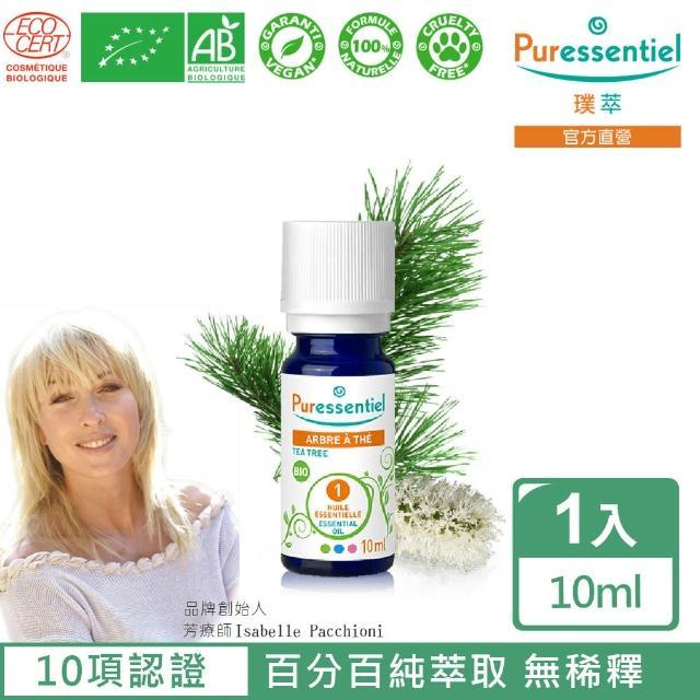 【Puressentiel 璞萃】有機認證 茶樹精油 10ml(Ecocert有機認證/AB有機農業認證/HEBBD)