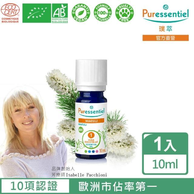 【Puressentiel 璞萃】有機認證 綠花白千層精油 10ml(Ecocert有機認證/AB有機農業認證/HEBBD)
