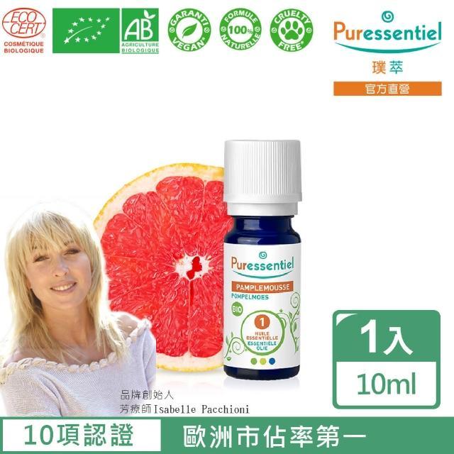【Puressentiel 璞萃】有機認證 葡萄柚精油 10ml(Ecocert有機認證/AB有機農業認證/HEBBD)