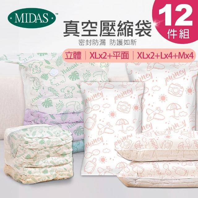 【MIDAS】破盤12件組 全新免抽氣手壓真空收納壓縮袋(真空壓縮/收納袋/旅行收納/手壓收納)