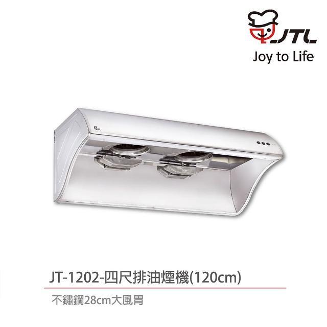 【喜特麗】JT-1202 四呎排油煙機 不鏽鋼 28cm大風胃