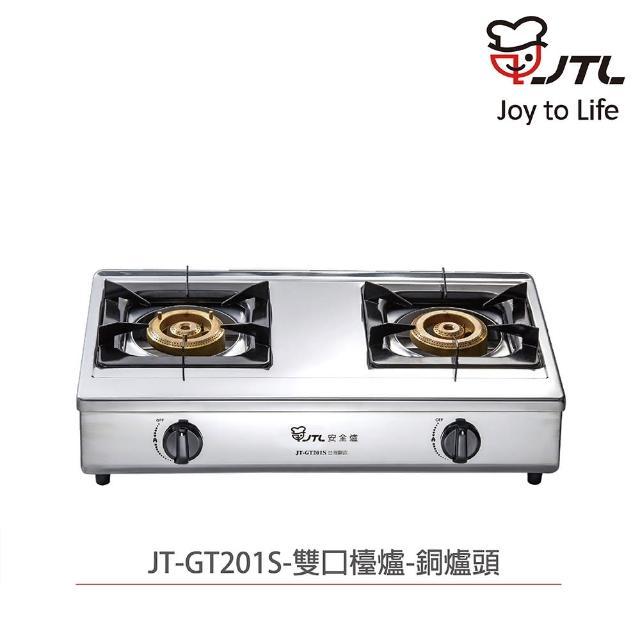 【喜特麗】JT-GT201S 雙口檯爐 銅爐頭