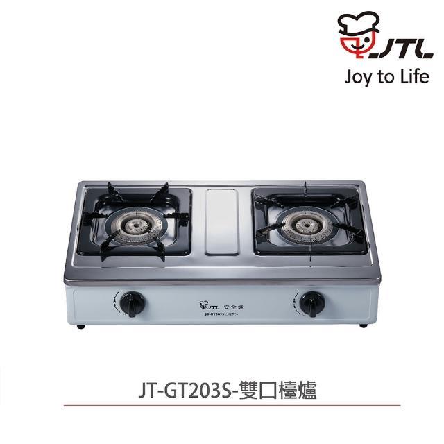 【喜特麗】JT-GT203S 雙口檯爐